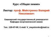 Курс «Общая химия» Лектор: проф. Майстренко Валерий Николаевич