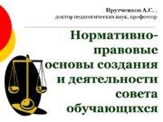Нормативно-правовые основы создания и деятельности совета обучающихся Прутченков