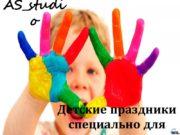 AS_studio Детские праздники специально для Вас… Организация детских
