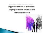 КОРПОРАТИВНАЯ СОЦИАЛЬНАЯ ОТВЕТСТВЕННОСТЬ БИЗНЕСА Зарубежный опыт развития корпоративной