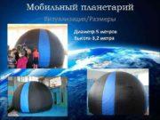 Мобильный планетарий Визуализация/Размеры Диаметр-5 метров Высота-3, 2 метра
