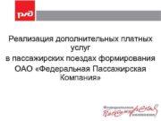 Реализация дополнительных платных услуг в пассажирских поездах формирования