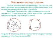 Вписанные многоугольники Многоугольник называется вписанным в окружность, если