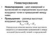 Нивелирование • • Нивелирование — цикл измерений и