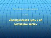 Презентация к уроку физики на тему: «Электрическая цепь