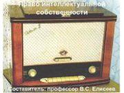 Право интеллектуальной собственности Составитель: профессор В. С. Елисеев