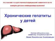 РОСТОВСКИЙ ГОСУДАРСТВЕННЫЙ МЕДИЦИНСКИЙ УНИВЕРСИТЕТ МЗ РФ КАФЕДРА ДЕТСКИХ
