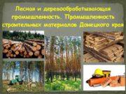Лесная и деревообрабатывающая промышленность. Промышленность строительных материалов Донецкого