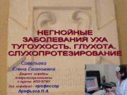 Савельева Елена Евгеньевна Доцент кафедры оториноларингологии с курсом