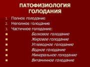 ПАТОФИЗИОЛОГИЯ ГОЛОДАНИЯ Полное голодание 2. Неполное голодание 3.