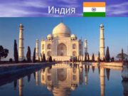 Индия  Географическое положение  Природно-климатические условия Индия