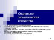 Социальноэкономическая статистика 1. 2. 3. 4. 5. 6.