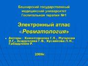 Башкирский государственный медицинский университет Госпитальная терапия №1 Электронный