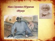 Иван Сергеевич Тургенев «Муму»   « Я