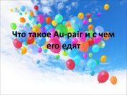 Что такое Au-pair и с чем его едят