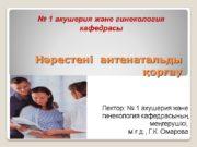 Нәрестені антенатальды қорғау № 1 акушерия және гинекология