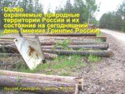 Особо охраняемые природные территории России и их состояние