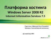 Платформа хостинга Windows Server 2008 R 2 Internet