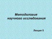 Методология научного исследования Лекция 5  Цель исследования