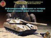 Кафедра боевой эффективности вооружения общевойсковых частей и соединений