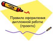 Правила оформления дипломной работы (проекта)  Структура дипломной