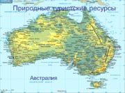 Природные туристские ресурсы Австралия Общие сведения Австралийский Союз