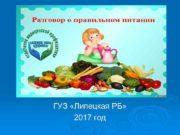 ГУЗ «Липецкая РБ» 2017 год  Пища дает