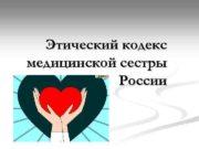 Этический кодекс медицинской сестры России  Этический кодекс