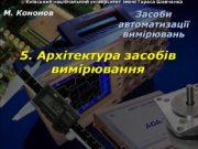 Київський національний університет імені Тараса Шевченка 5. Архітектура