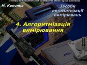 Київський національний університет імені Тараса Шевченка М.Кононов ©