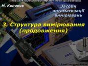 Київський національний університет імені Тараса Шевченка E-mail: mvk@univ.kiev.ua