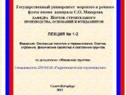 Государственный университет морского и речного флота имени адмирала