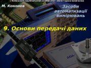 Київський національний університет імені Тараса Шевченка 9. Основи