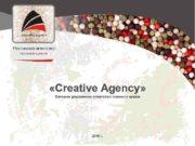 «Creative Agency» Сетевое рекламное агентство полного цикла