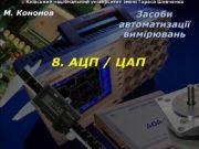 Київський національний університет імені Тараса Шевченка 8. АЦП