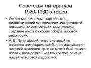 Советская литература 1920 -1930 -х годов • Основные