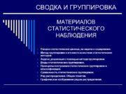 СВОДКА И ГРУППИРОВКА МАТЕРИАЛОВ СТАТИСТИЧЕСКОГО НАБЛЮДЕНИЯ Сводка статистических