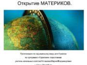 Открытие МАТЕРИКОВ. Презентацию по окружающему миру для 4