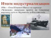 Итоги индустриализации 1934 г — Отто Юльевич Шмидт