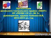 Презентация школьного театрального кружка «NEXT» КУ «ЛСОШ І-ІІІ