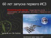 60 лет запуска первого ИСЗ , Космический мусор: