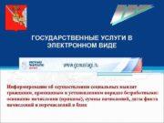 Департамент труда и занятости населения Вологодской области ГОСУДАРСТВЕННЫЕ