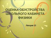 ОЦЕНКА ОБУСТРОЙСТВА ШКОЛЬНОГО КАБИНЕТА ФИЗИКИ Лекция 15