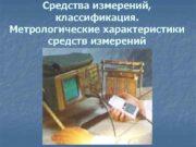 Средства измерений, классификация. Метрологические характеристики средств измерений
