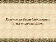 Қазақстан Республикасының ауыл шаруашылығы  Ауыл шаруашылығы Материалдық