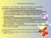 УВАЖАЕМЫЕ РОДИТЕЛИ! С 01. 09. 2017 г. по