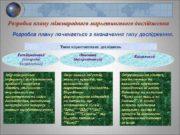Розробка плану міжнародного маркетингового дослідження Розробка плану починається