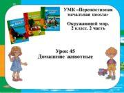 УМК «Перспективная начальная школа» УМК «Перспективная начальная школа»