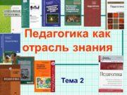 Педагогика как отрасль знания Тема 2 Послание Федеральному
