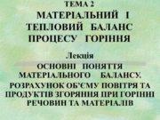 ТЕМА 2 МАТЕРІАЛЬНИЙ І ТЕПЛОВИЙ БАЛАНС ПРОЦЕСУ ГОРІННЯ
